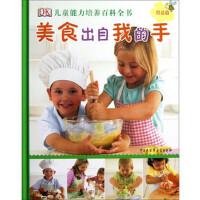 DK儿童能力培养百科全书--美食出自我的手(得意篇)