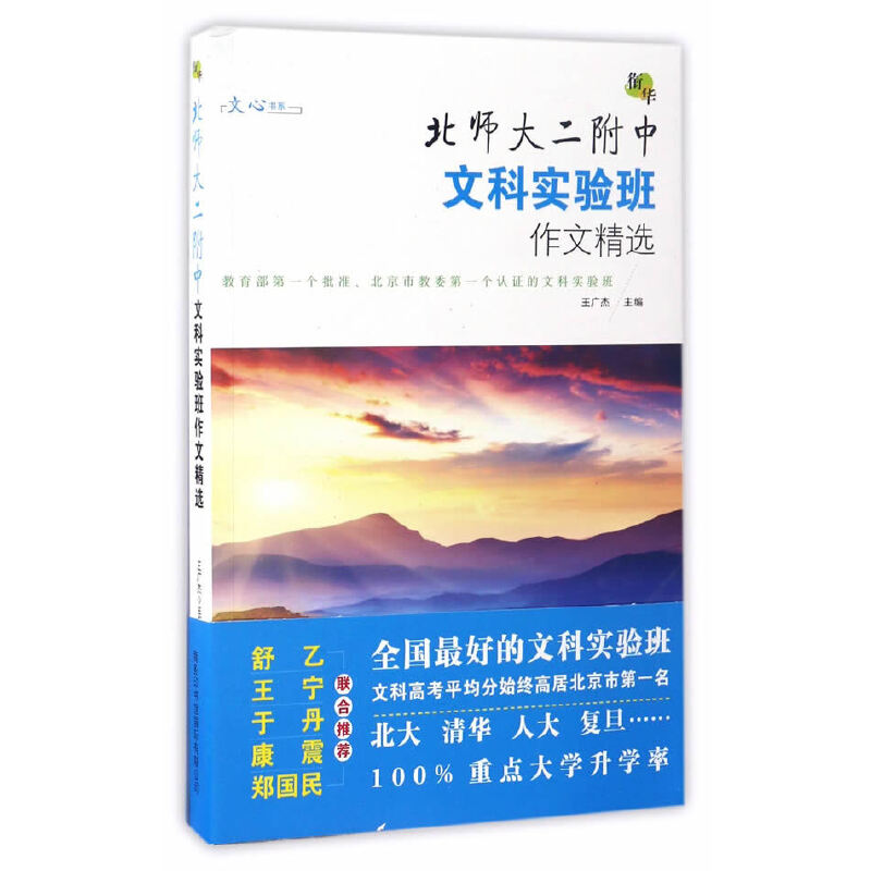 衔华:北师大二附中文科实验班作文精选