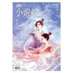 银河88元彩金短信绘211(1901下)