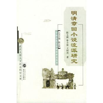 明清章回小说流派研究(中国古代文学流派研究丛书)