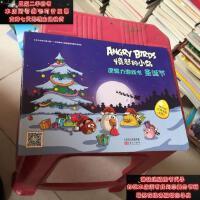 【二手旧书9成新】愤怒的小鸟:逻辑力游戏书!圣诞节9787506077040