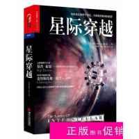 【二手旧书九成新自然】星际穿越 /[美]基普・索恩(Kip Thorne)
