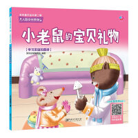 金色童年绘本第二辑-人际交往系列:小老鼠的宝贝礼物