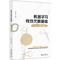 机器学习线性代数基础:Python语言描述