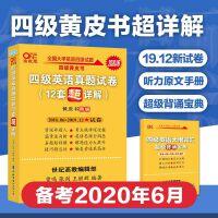 黄皮书英语四级 备考2020年6月四级英语真题试卷12套超详解全国大学英语四级真题cet4级2018年6月-2019年