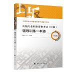 2020版 出版专业职业资格考试(中级)辅导训练一本通(第2版)出版专业基础+出版专业实务