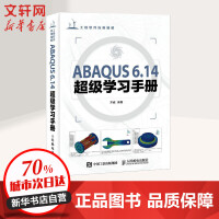 ABAQUS 6.14超级学习手册 齐威 编著