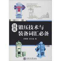 汉英锻压技术与装备词汇必备 上海交通大学出版社