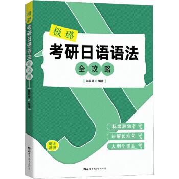 极璐考研日语语法全攻略 北京世图 【文轩正版图书】
