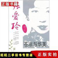 【二手9成新】张爱玲述论苍凉与华美庄超颖著福建教育出版社