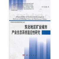 东北地区矿业城市产业生态系统适应性研究