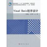 Visual_Basic程序设计