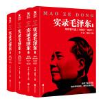 实录毛泽东1-4(新版套装1893年-1976年)(当当专供)