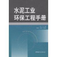 水泥工业环保工程手册 徐宁 (作者, 编者)