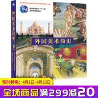 外国美术简史 增订版 中国青年出版社【精选】