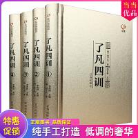 众阅典藏馆--了凡四训全套4册 金色收藏版 文白对照原文白话译文自我修养修身治世哲学