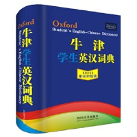 牛津学生英汉词典 9787557901820