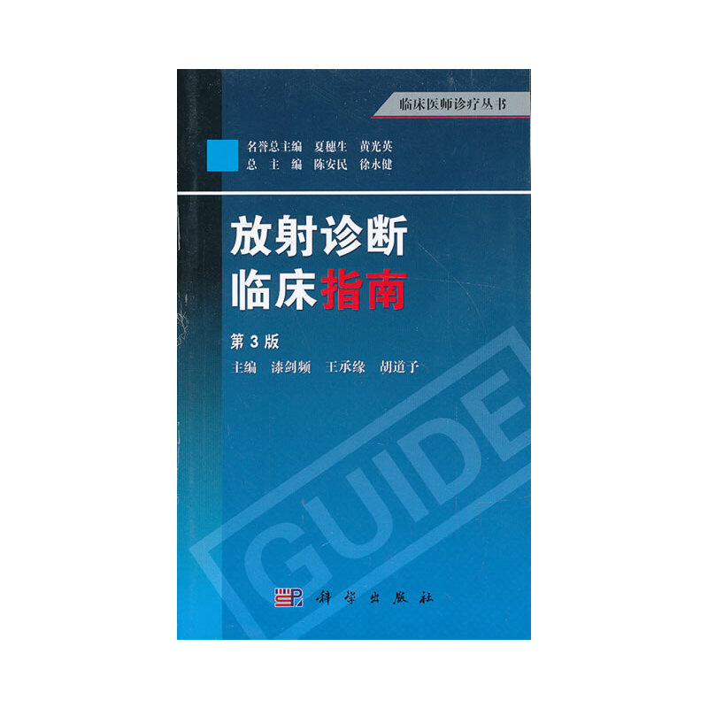放射诊断临床指南(第3版)