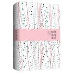 《林海音精选集》(精装)以《城南旧事》享誉20世纪华文世界;台湾文学祖母级人物;余光中曾赞誉海派文学代表是张爱玲、京派