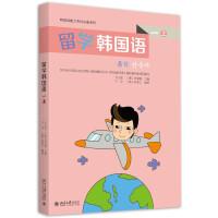 留学韩国语(一)(上)