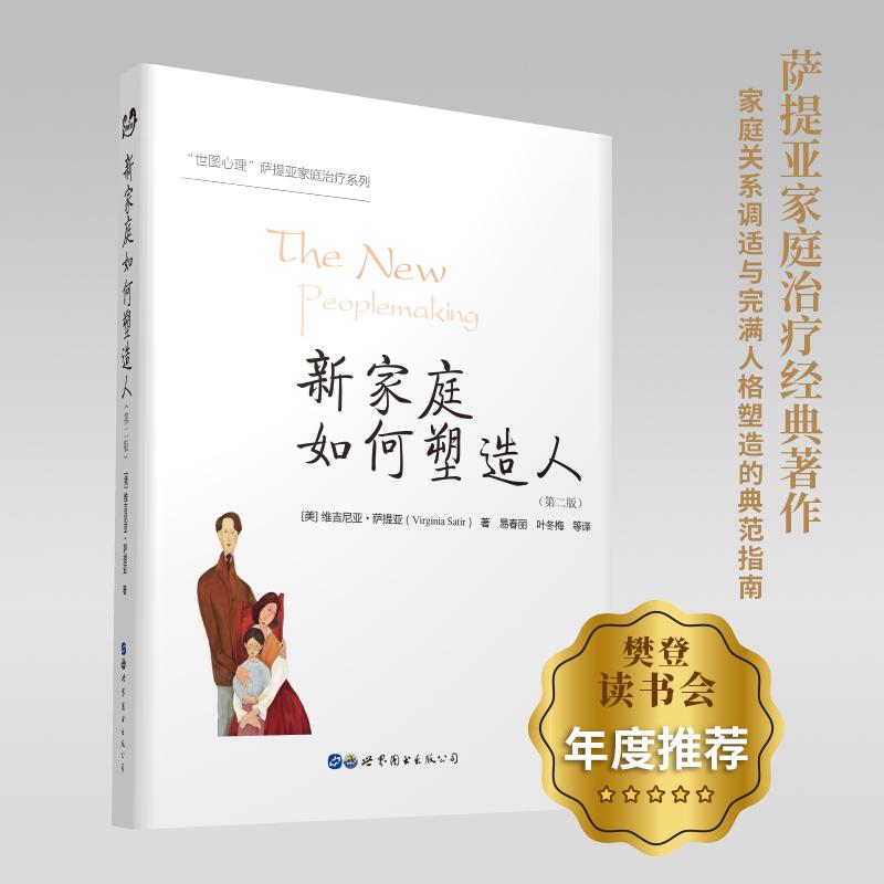 """新家庭如何塑造人(第二版) 《新家庭如何塑造人》+畅销十余年的""""世图心理""""萨提亚家庭治疗经典"""