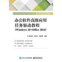 办公软件高级应用任务驱动教程(Windows 10+Office 2016)