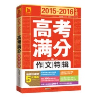 2015-2016年度高考满分作文特辑 9787569904215