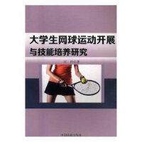 大学生网球运动开展与技能培养研究