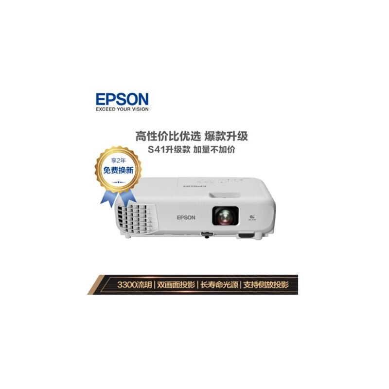 EPSON 爱普生投影机/投影仪 CB-S41,商务易用型投影机,标配USB/HDMI接口,爱普生CB-S31升级款高亮会议投影仪 15000:1超高对比度!标配USB,无PC演示功能
