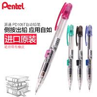 日本pente派通侧按式活动铅笔PD105T/PD107T自动铅笔学生自动笔0.5/0.7
