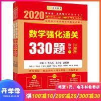 2020数学强化通关330题(数学一)李永乐330 高分我说了算 李永乐 王式安考研数学系列 时代巨流
