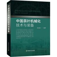 中国茶叶机械化技术与装备 中国农业出版社
