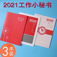 2021年工作小秘书日程本A4大号笔记本月计划效率手册年度计划表记事本创意效率手册每日计划手账本笔记本文具