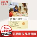 教育心理学(原书2版,主动学习版) 机械工业出版社