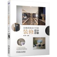 装修设计详解:全案家装设计手册 机械工业出版社