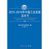 2015-2016年世界信息化发展蓝皮书 9787010165066