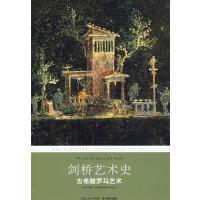 【二手旧书8成新】剑桥艺术史:古希腊罗马艺术 [英]苏珊・伍德福德 译林 9787544707299