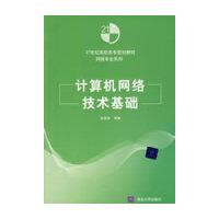 计算机网络技术基础(21世纪高职高专规划教材――网络专业系列)