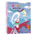 张秋生童话精品集//屋顶上的猫和月亮
