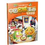 植物大战僵尸2武器秘密之中国名城漫画・成都
