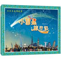 小彗星旅行记徐刚6-8岁小学一二年级课外阅读天文学知识科普书籍青少年儿童宇宙太空银河系正版小彗星旅游记