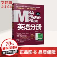 MBA、MPA、MPAcc联考与经济类联考(第15版)英语分册 蒋军虎 主编