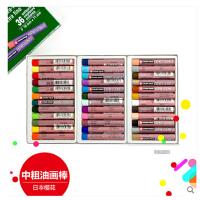 日本樱花50色中粗油画棒36色25色16色12色儿童涂鸦填色蜡笔#XLP
