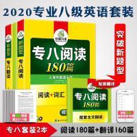 套装2020华研英语专业八级阅读180篇+翻译160篇 2020英语专八专项训练 可搭英语专八真题阅读 英语专八词汇同