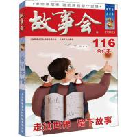故事会 116期 合订本 上海文化出版社
