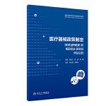 世界卫生组织医疗器械技术系列:医疗器械政策制定(翻译版)