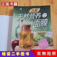 【二手9成新】自制天然营养面膜高端阅读编写委员会高等教育出版社9787040356489