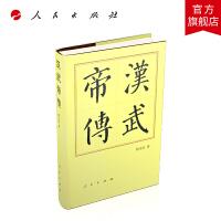 汉武帝传(精)―历代帝王传记