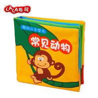 拉拉布书宝宝益智玩具启蒙早教手掌书婴儿撕不烂布书故事书