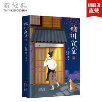 鸭川食堂2 (日)柏井寿 精装版 一本特别好吃又温暖的小说 沈星感动推荐 外国文学小说 图书
